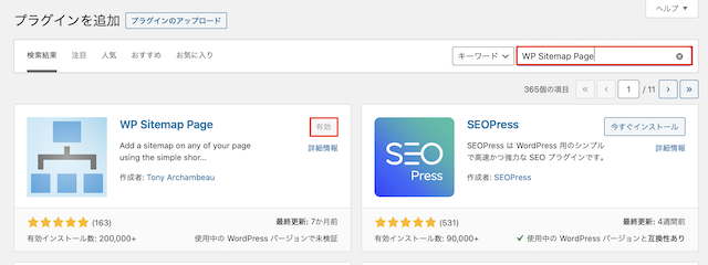 WP Sitemap Pageのインストール